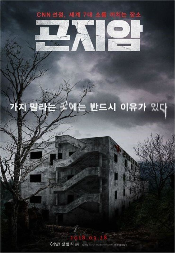The poster for the 2018 hit horror film 'Gonjiam: Haunted Asylum.' / Courtesy of Showbox