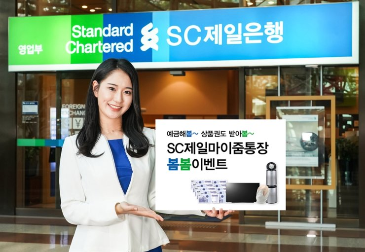 A model holds up a signboard promoting Standard Chartered Bank Korea's latest event providing gift certificates for new customers. / Courtesy of SC Bank Korea