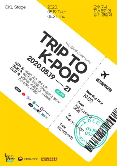 K-pop artists Kim Jae-hwan, left, Oh My Girl, top, and iKON will perform in the live-streamed concert 'Trip to K-POP.' Korea Times file