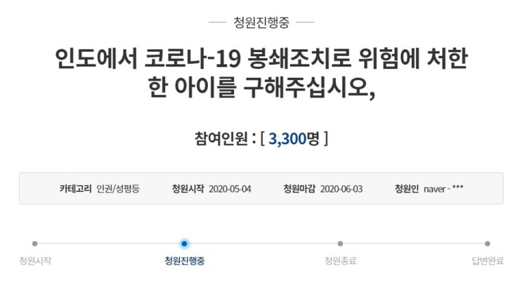 A petition posted on the Cheong Wa Dae website calling for helping a child leukemia patient in India return home / Captured from Cheong Wa Dae website