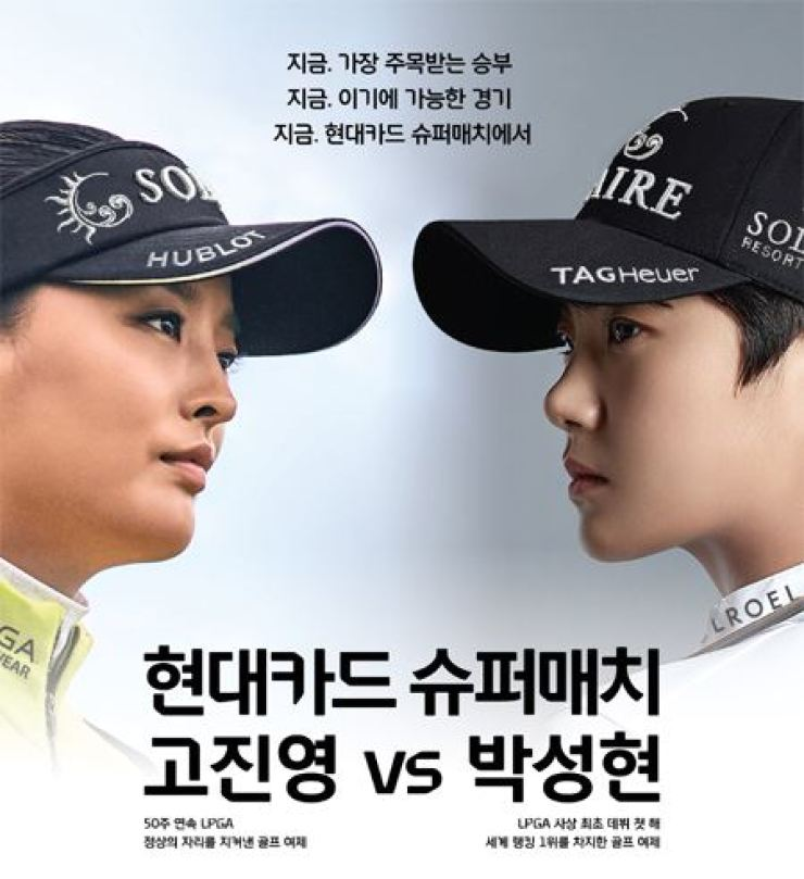Seen above is a promotional poster for the upcoming Hyundai Card Super Match slated for Sunday. / Courtesy of Hyundai Card