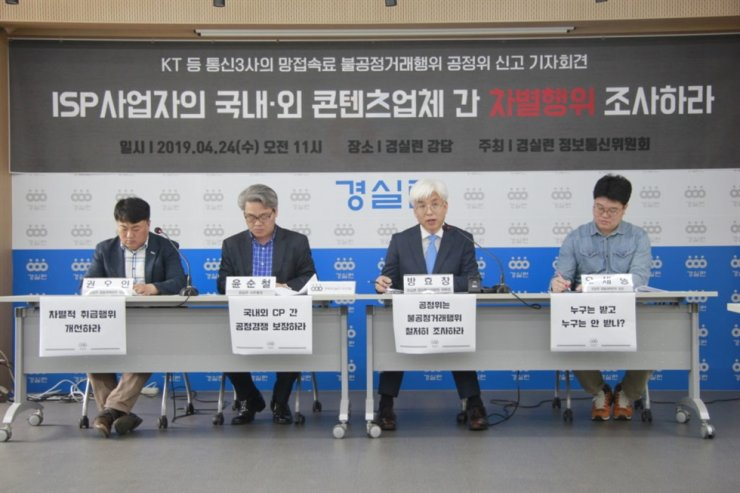 Members of Citizens' Coalition for Economic Justice hold a press conference in Seoul, April 2020, to urge the Korea Fair Trade Commission to investigate the Netflix case where the streaming giant is refusing to pay network usage fees. / Korea times photo by Min Jae-yong