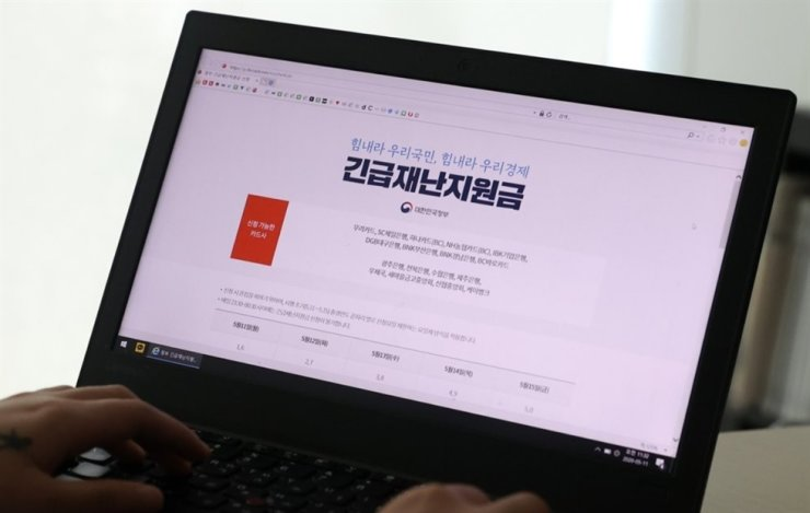 The introduction on how to apply for the government's coronavirus relief fund is seen on a computer screen. Yonhap