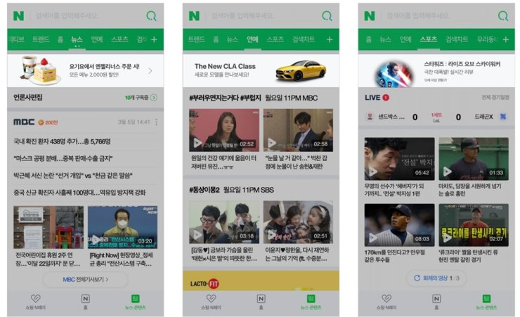 Advertisements are displayed at the top of Naver's mobile app. Naver will introduce its new Smart Channel service, Monday. / Captured from Naver