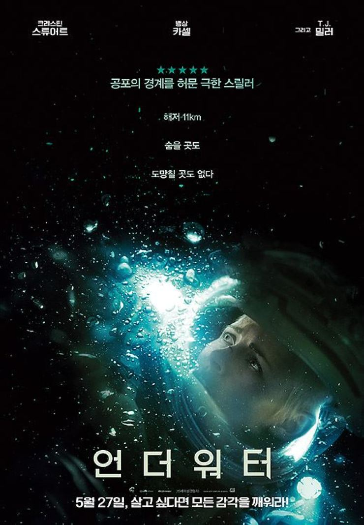 Film 'Underwater' is gaining popularity here. Courtesy of Walt Disney Company Korea