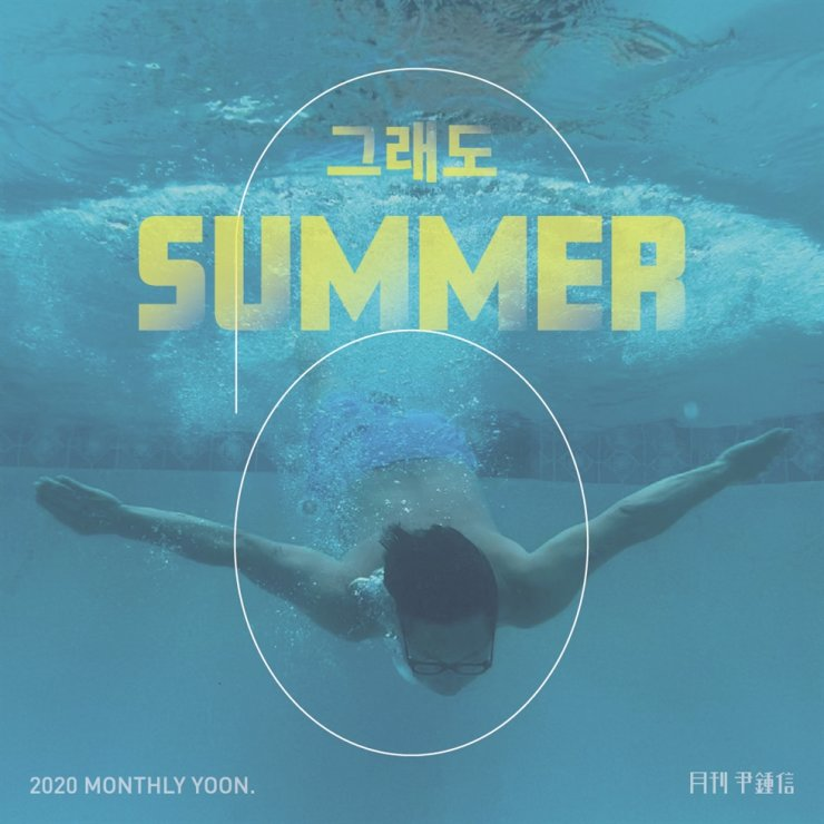 Yoon Jong-shin will release the single 'SUMMER' on Tuesday. Courtesy of Mystic Story