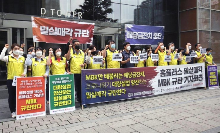 Members of the Homeplus union stage a rally in front of MBK Partners headquarters in Jongno-gu, Seoul, Wednesday. They denounced MBK Partners' rumored plan to sell off Homeplus branches which they say will destroy thousands of jobs. Courtesy of Homeplus union