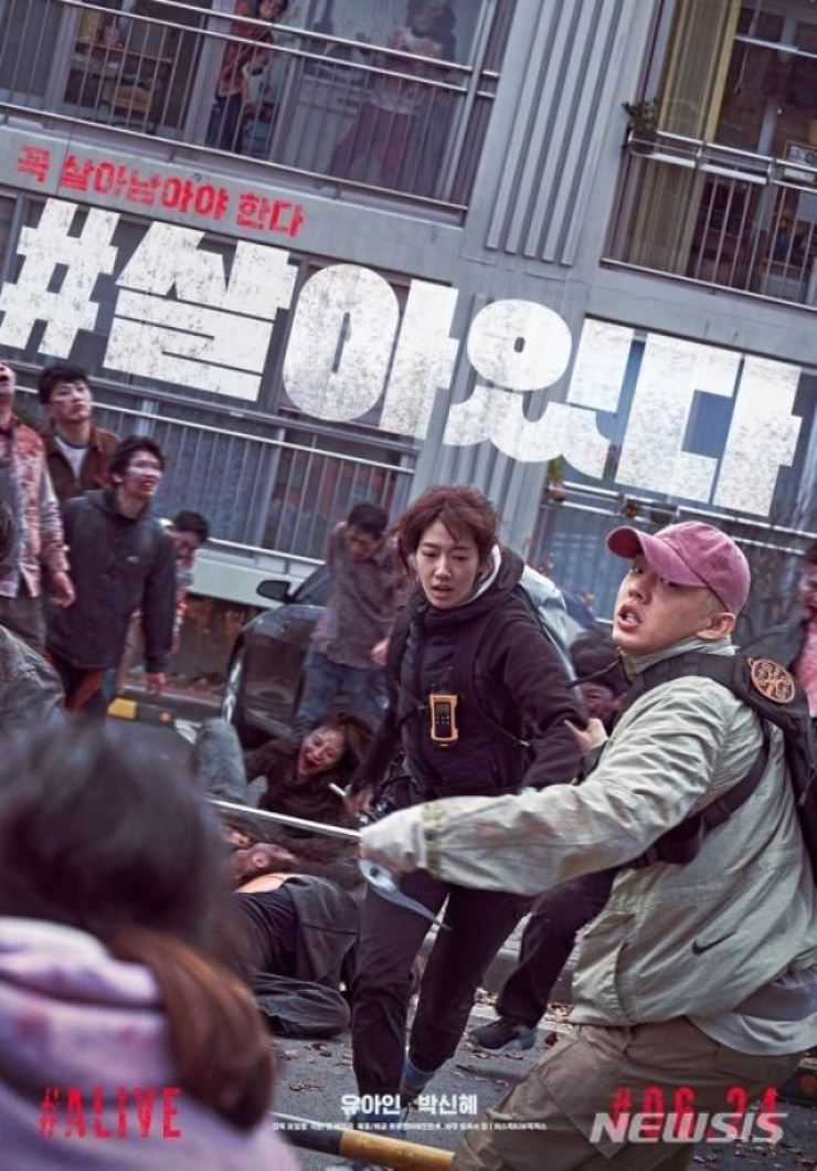 '#Alive,' stars Yoo Ah-in and Park Shin-hye. Courtesy of Lotte Cultureworks