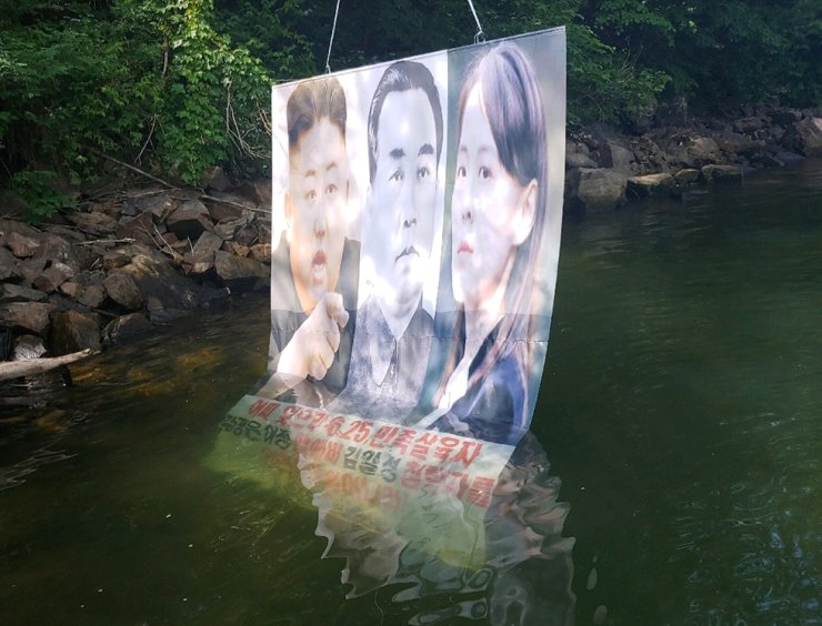 A balloon carrying images of North Korean ruling Kim family members is found in Hongcheon, Gangwon Province, Tuesday. It was one of 20 balloons that were flown by a North Korean defectors' group here, Monday night. / Yonhap