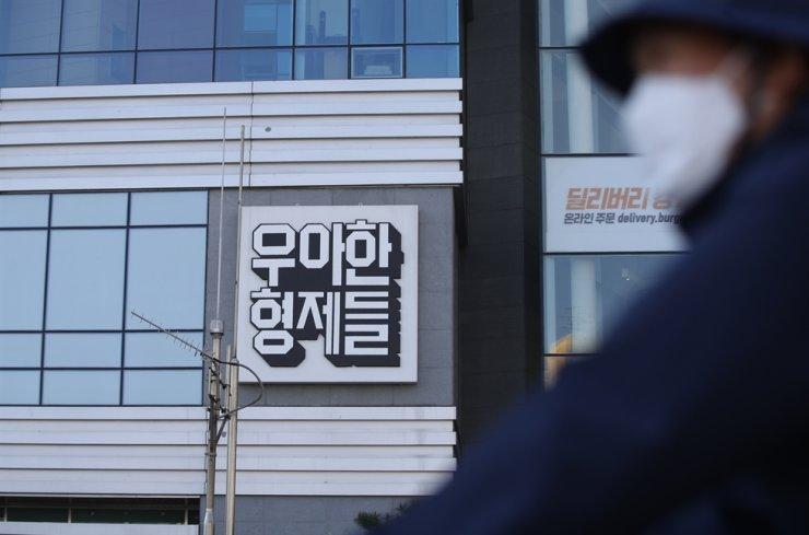 Woowa Brothers' headquarters in Songpa-gu, eastern Seoul, is seen in this file photo. / Yonhap