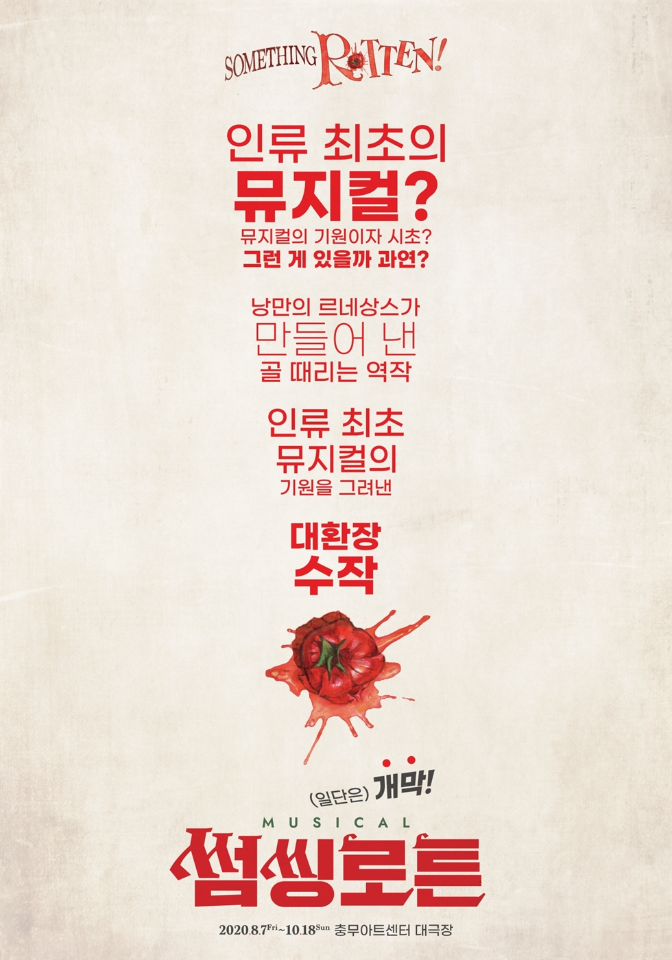 Poster for 'Everybody's Talking About Jamie,' featuring Jo Kwon as Jamie / Courtesy of Shownote