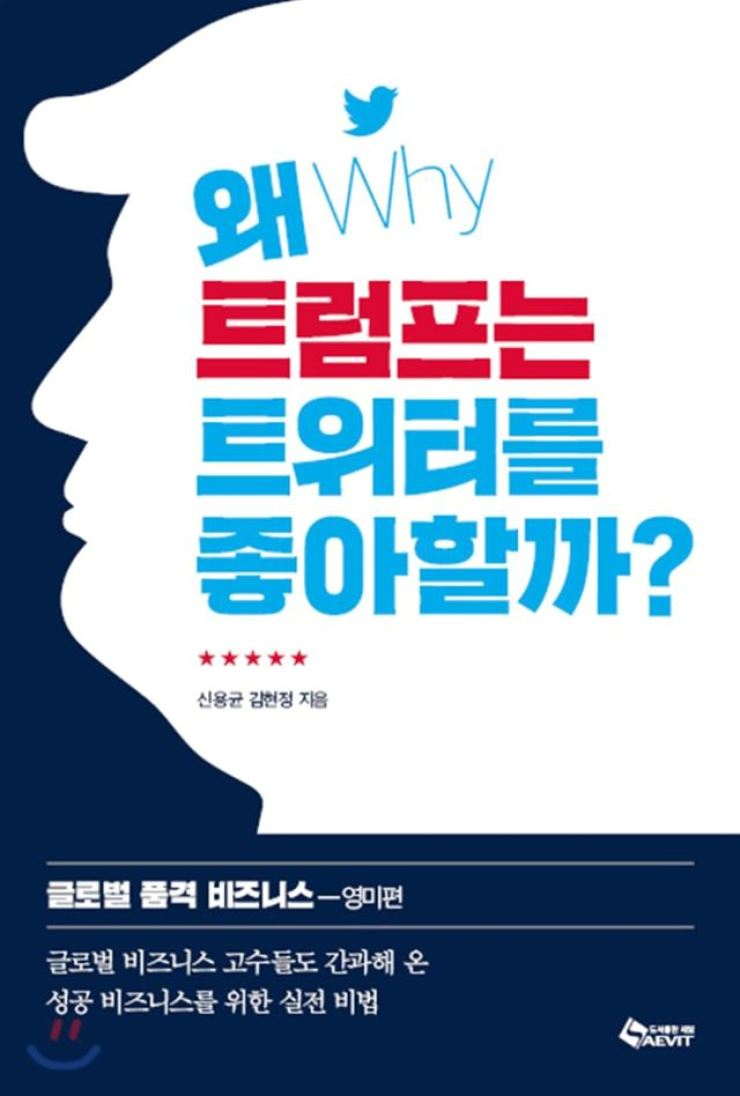'Why Does Trump Like Twitter?' by Shin Yong-kyun and Kim Hyun-jeong