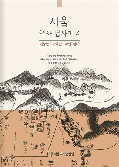 Gilsang Temple is a Buddhist temple built in 1995 near Mount Bugak. It was donated from a wealthy Korean woman to a monk. The book recounts the love story behind her donation. Courtesy of Seoul Historiography Institute