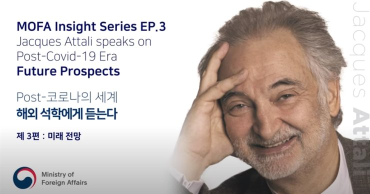 French economist/futurologist Jacques Attali spoke about the post-pandemic era. Capture from YouTube account of Ministry of Foreign Affairs, Korea