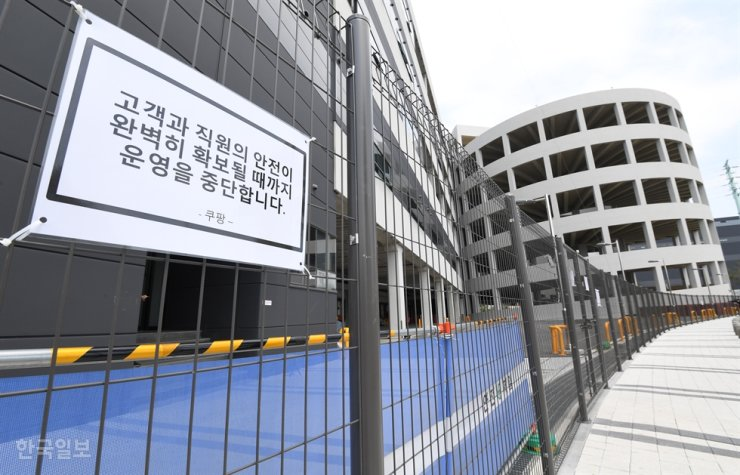 A notice at Coupang's logistics center in Bucheon, Gyeonggi Province notifies people of its temporary closure for the safety of customers and workers amid the outbreak of a COVID-19 infection there, May 28. / Korea Times photo by Bae Woo-han