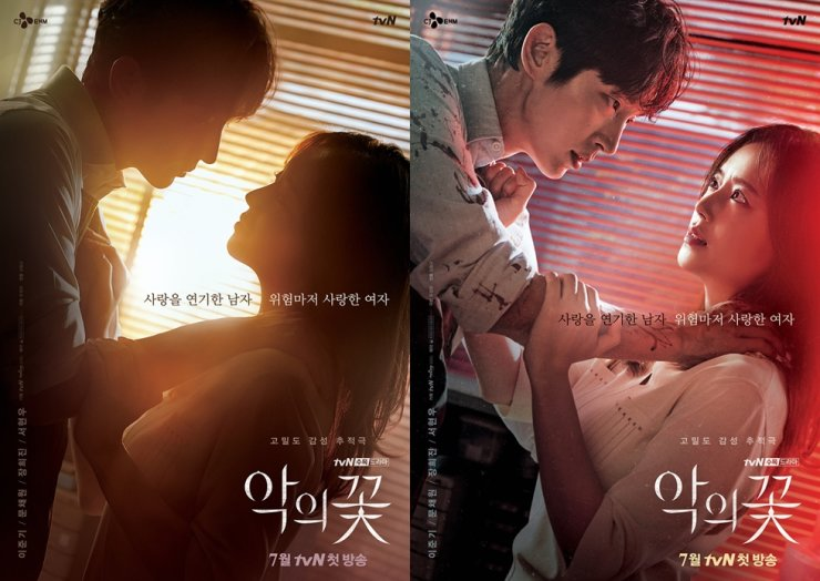 TvN released two versions of the poster for its new drama 'Flower of Evil,' Wednesday. Courtesy of tvN