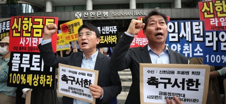 Victims of a redemption fiasco by Lime Asset Management hold a rally in front of Shinhan Financial Group headquarters in central Seoul on July 10. Shinhan Investment and Shinhan Bank engaged in mis-selling of the risky fund products to investors. Yonhap