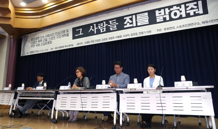 A forum is held at the National Assembly's Members' Office Building in Seoul, Thursday, to find ways to root out abuse and violence in sports and reform the sector, following the suicide of Choi Suk-hyeon. The former triathlete took her life in late June after enduring years of alleged physical and verbal abuse by her former coach, two senior teammates and a physiotherapist. / Yonhap