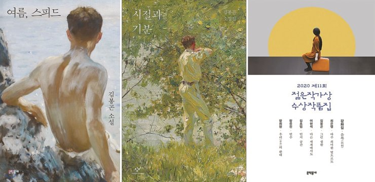 From left are cover images of 'Summer, Speed,' 'Times and Mood' and 'The 11th Young Writer Award Collection.' The titles were translated from Korean. Courtesy of Changbi Publishers and Munhakdongne Publishing