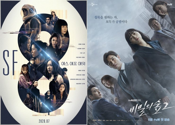 Posters for the sci-fi anthology series 'SF8,' left, and season two of the crime drama 'Stranger.' / Courtesy of MBC and tvN