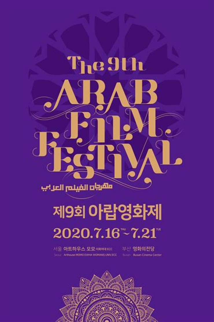 A poster for the Arab Film Festival hosted by the Korea Arab Society (KAS). / Courtesy of KAS
