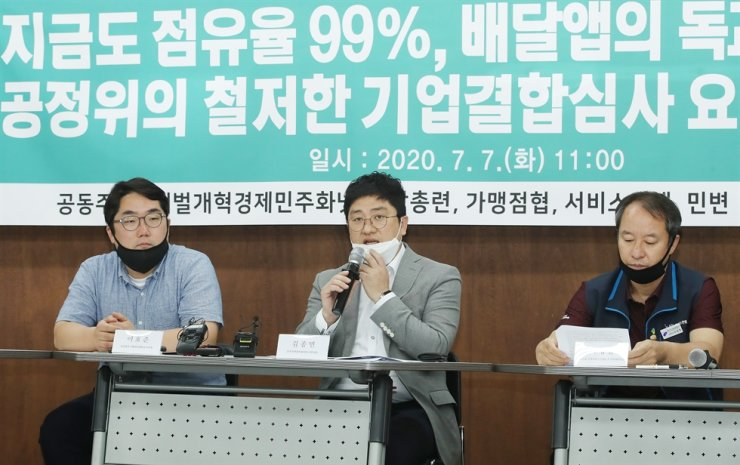 Korea Franchisee Union Secretary General Kim Jong-min, center, speaks during a press conference held at the head office of the People's Solidarity for Participatory Democracy in downtown Seoul, Tuesday. / Yonhap