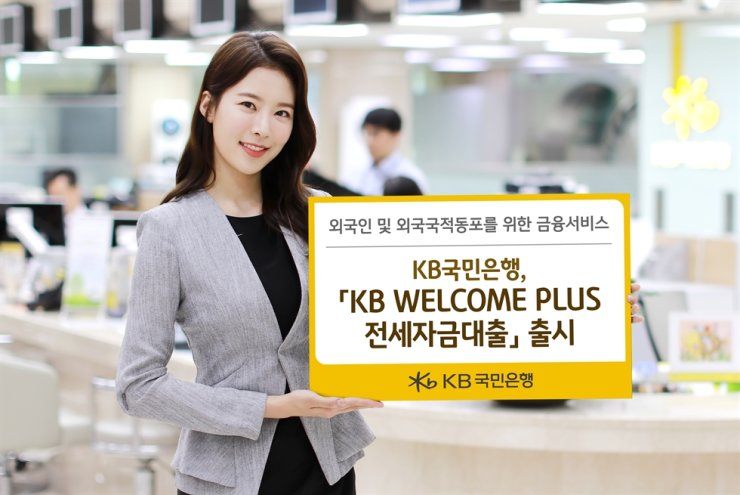 A model promotes KB Kookmin Bank's new foreigner-only housing loan product for 'jeonse payments.' / Courtesy of KB Kookmin Bank