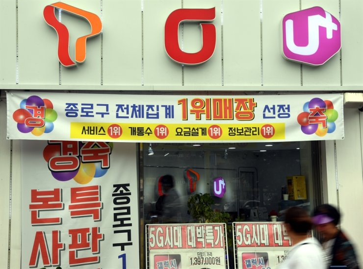 A mobile store promotes the major three telecom companies' 5G services in Seoul. Korea Times file
