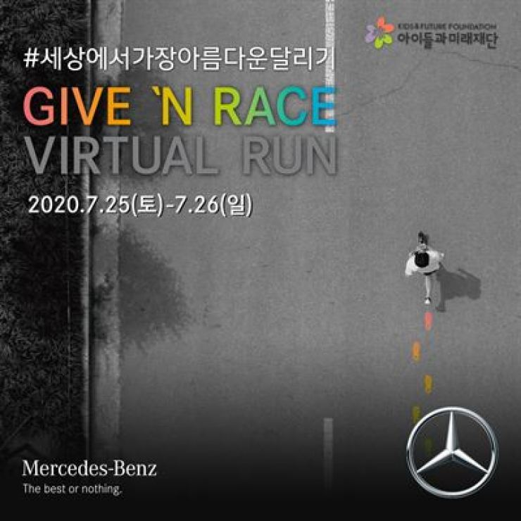The poster for Mercedes-Benz GIVE 'N RACE Virtual Run / Courtesy of Mercedes-Benz Korea