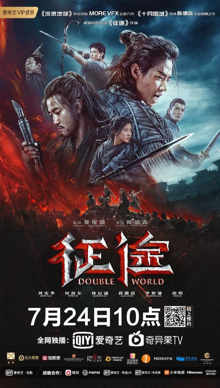 The poster for the Chinese movie 'Double World.' Courtesy of Monster Entertainment