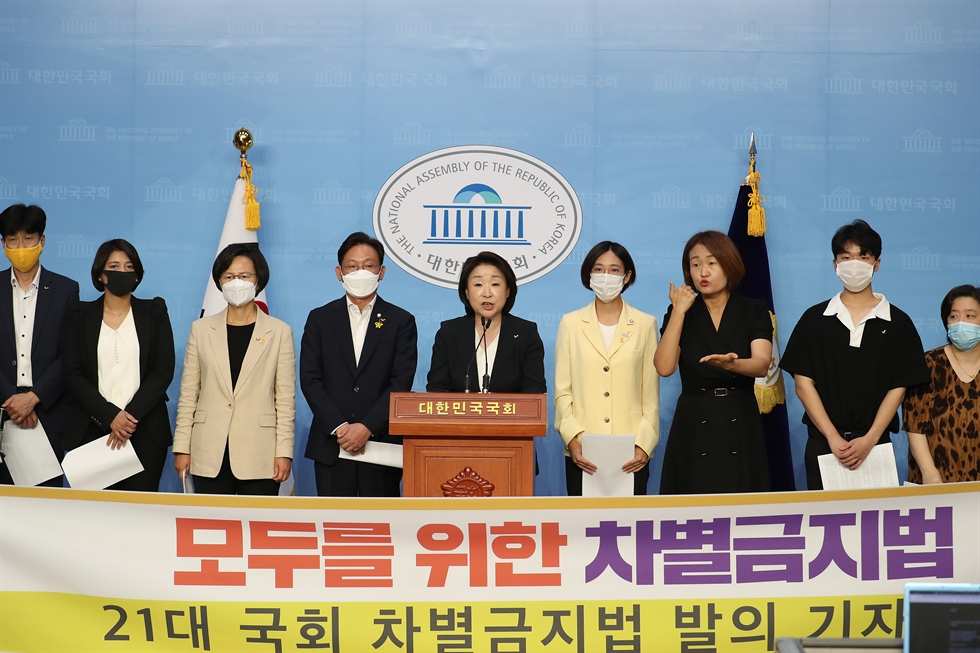 Human rights activists express their support for the move to establish a law banning all kinds of discrimination based on gender, disability, age, country of origin or other reasons, during a press conference in front of the National Assembly in Seoul, Thursday. Earlier in the week, six lawmakers of the minor opposition Justice Party, together with other four lawmakers of the country's liberal bloc, proposed a relevant bill. Yonhap