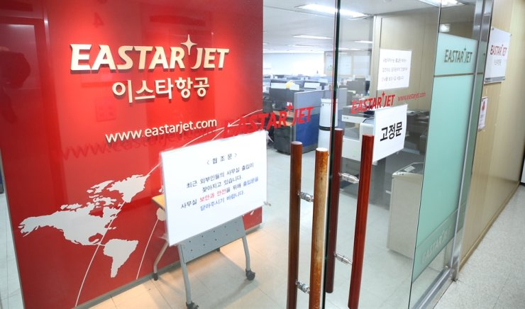 Eastar Jet's office in Seoul / Yonhap
