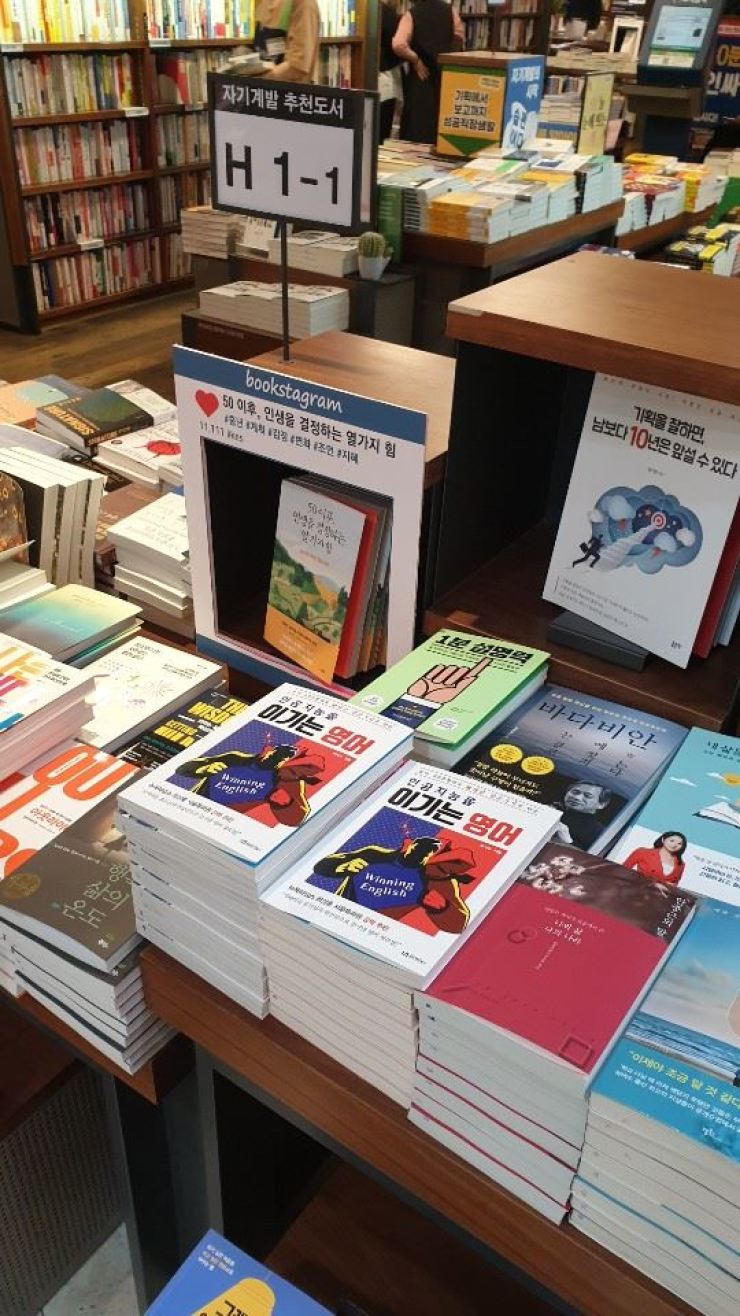 Park Si-soo's book 'Winning English' is on display at Kyobo Books near Gwanghawmun Square. Korea Times