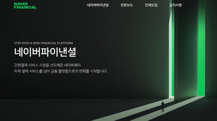 A website of Naver Finance / Screen capture from Naver Financial