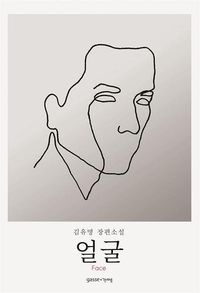 Kim You-myung, author of medical fiction book 'Face' / Courtesy of Kim You-myung