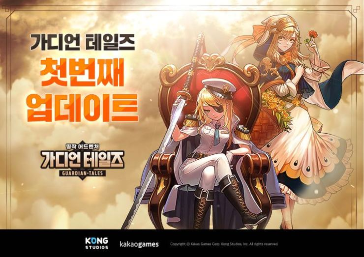 Kakao Games' newly released Guardian Tales official poster Courtesy of Kakao Games