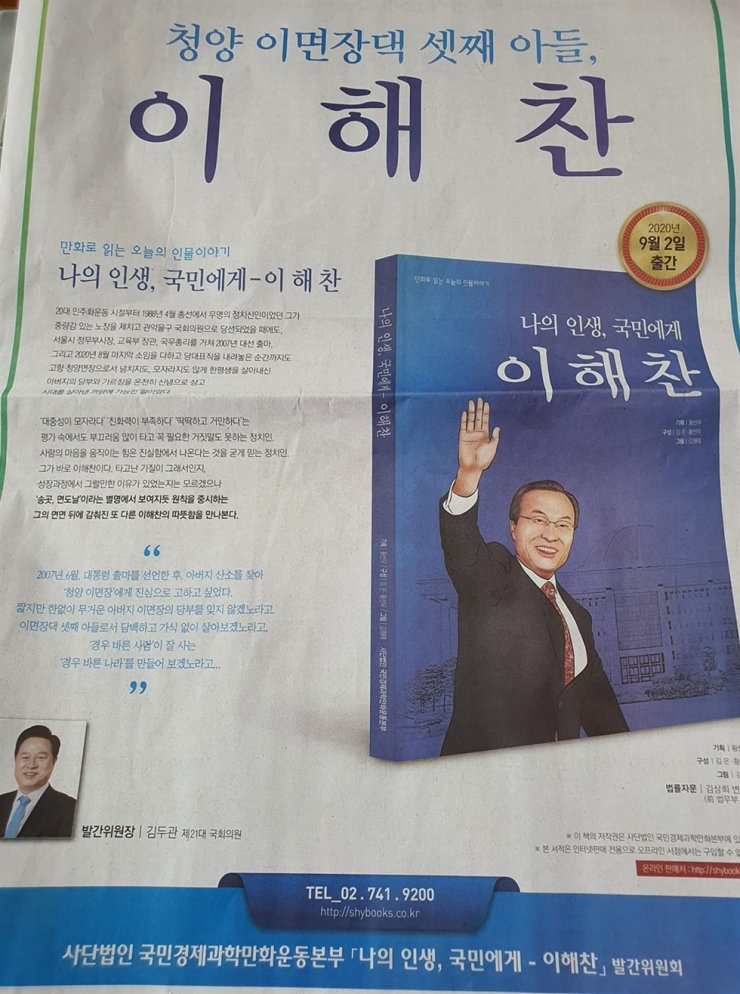 A full-page ad for graphic biography of ruling Democratic Party of Korea Chairman Lee Hae-chan is released in a local newspaper, Aug. 18. / Captured from Rep. Ha Tae-keung's Facebook