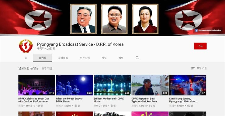 YouTube channel 'Pyongyang Broadcast Service - D.P.R. of Korea.' Suspicions arose that a video clip on the channel contained a coded message from North Korea to its spies in the South, but the video turned out to be created by a South Korean group. / Captured from YouTube