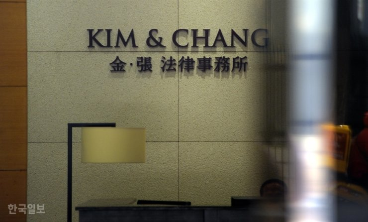 Kim & Chang's office in Seoul / Korea Times photo by Wang Tae-seok