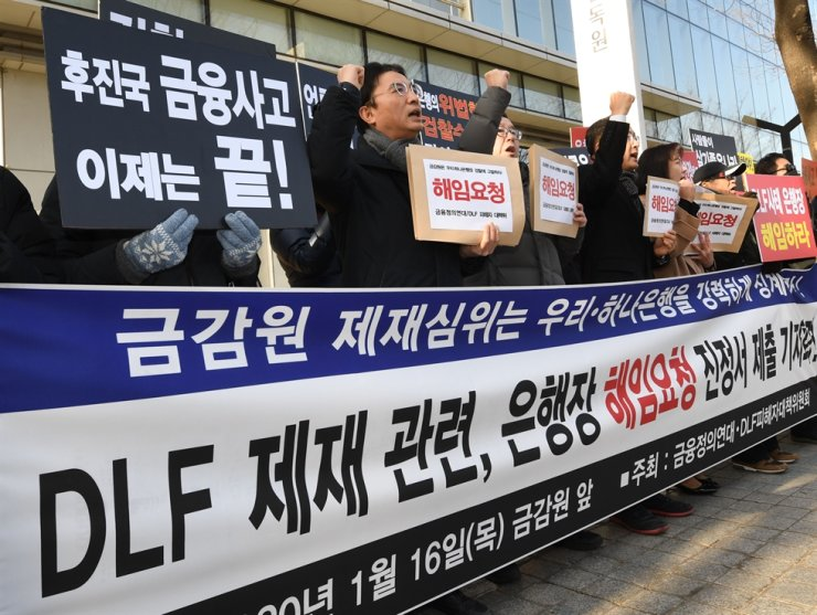 People whose investment was lost demand dismissal of CEOs of banks that sold them high-risk derivative financial product in front of the Financial Supervisory Service, Jan. 16. Korea Times file