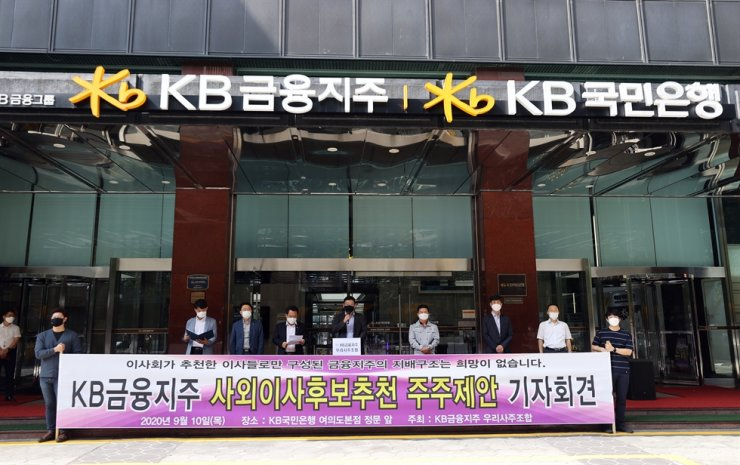 Union members of KB Financial Group hold a press conference in front of the group's building in Seoul, Thursday. Yonhap