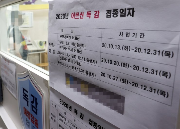 Information about free flu vaccinations is posted on a medical clinic door in Seoul, Thursday./ Yonhap