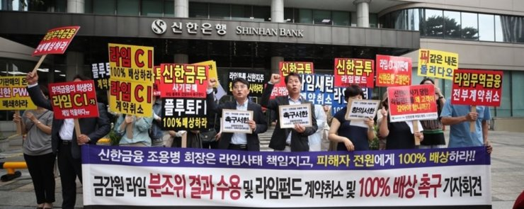 Victims from the mis-selling of some troubled funds managed by Lime Asset Management hold a rally in front of Shinhan Bank headquarters in Seoul, July 10. Yonhap