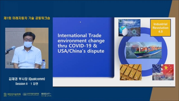 Qualcomm Korea Vice President Kim Jae-kyung speaks during an online seminar about future car technology, co-hosted by the Korea Society of Automotive Engineers, Thursday. / Captured from online conference