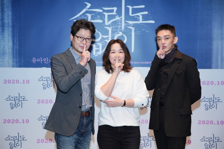 From left, actor Yu Jae-myeong, director Hong Eui-jeong and actor Yoo Ah-in pose during an online press event from the film 'Voice of Silence.' / Courtesy of Acemaker Movieworks