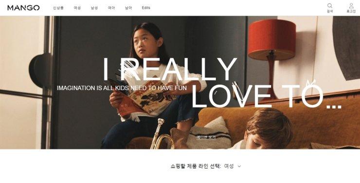 Mango's official Korean website / Screen-captured from Mango website