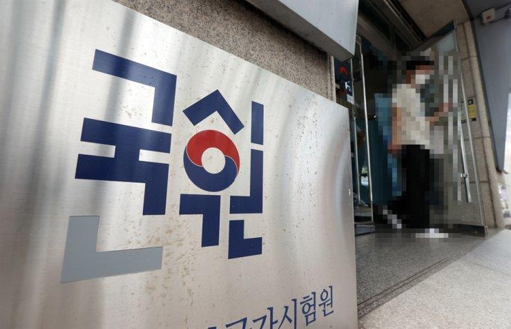 Korea Health Personnel Licensing Examination Institute's main building in Jayang-dong area in Seoul's Gwangjin-gu District. Yonhap