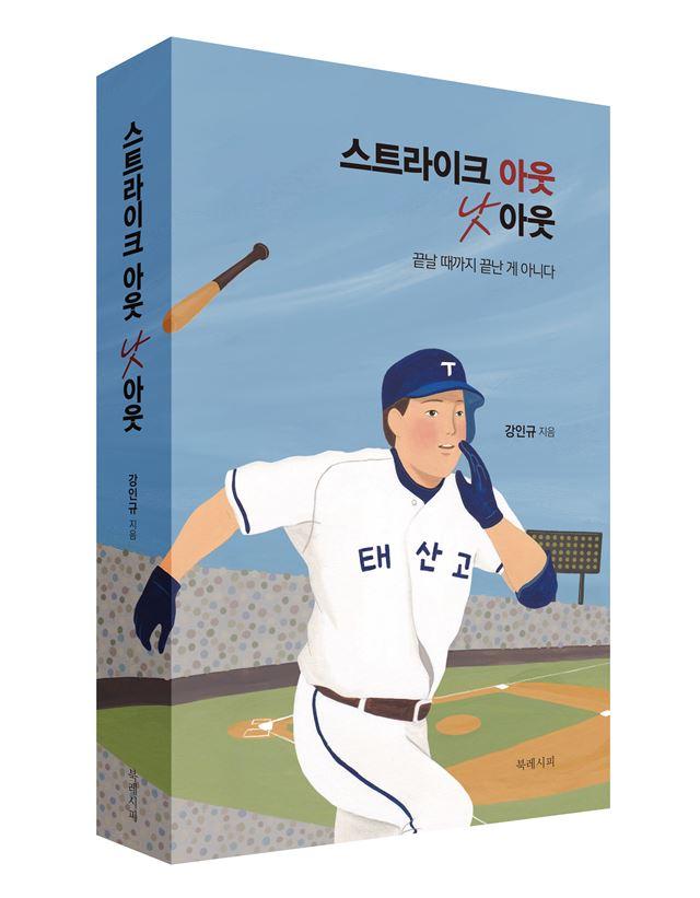 Kang In-kyu, an infielder of the Korea University team, walks toward the baseball field in a game against Yonsei University held at Jamsil Baseball Stadium in southern Seoul in this September 2017 file photo. / Courtesy of Korea University