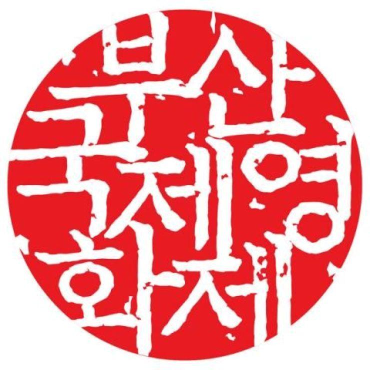 A logo of the Busan International Film Festival / Courtesy of Busan International Film Festival