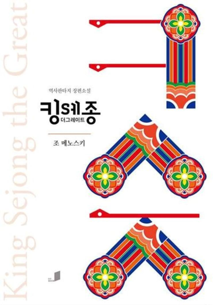 The book cover of the historical fantasy novel 'King Sejong the Great' / Courtesy of FitBook